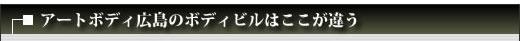 アートボディ広島のボディエクササイズはここが違う/広島市西区 スポーツジム ボディビル